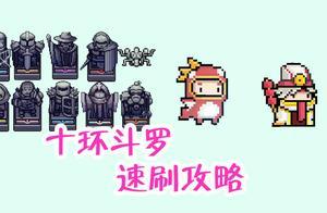 元气骑士:满配十环斗罗,只要学会这一招,轻松集齐所有雕像!