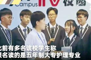 涉嫌诈骗犯罪 南京应用技术学校校长等2人被刑拘