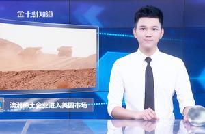 中国稀土大涨120%,美企却可能买不到了!这国趁机赚大钱?