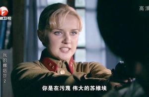 苏联美女说中国士兵侮辱苏维埃,侮辱斯大林,要枪毙中国士兵!