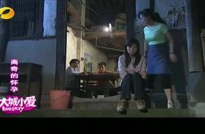 """农村女孩离奇""""怀孕"""",家人对她又打又骂,得知真相后才知道错了"""