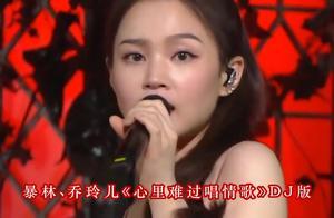 暴林、乔玲儿 《心里难过唱情歌》DJ爆嗨2019版