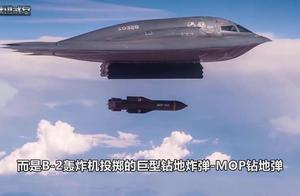 B2轰炸机投放炸弹,威力巨大能摧毁地下长城,俄:向全球发出警告