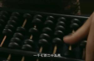 乔家大院:陆玉菡打算盘算账,让他们看呆了,真厉害!