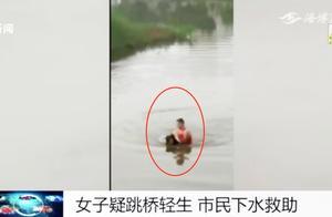 女子疑似跳桥轻生,水中不断挣扎,晨练市民经过果断跳水