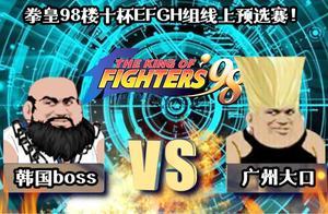 拳皇98大口红丸的进攻也太密集了,韩国选手完全招架不住