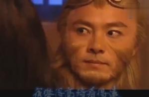 《齐天大圣孙悟空》巅峰时期张卫健,帅到掉渣!