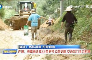 福建连城:强降雨造成39条农村公路受阻,交通部门全力抢修