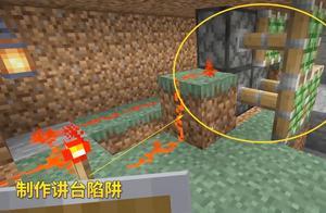 我的世界1.14联机番外篇1:讲台加红石,为大背头准备1个深坑陷阱