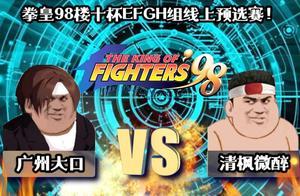 拳皇98最新比赛大口vs清枫微醉,这个草薙京实在是太亮眼