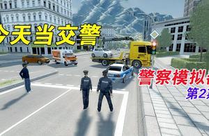 警察模拟器02:今天当交警,处理交通事故