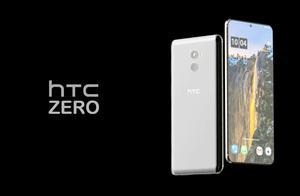 重回巅峰!HTC zero概念机渲染:挖孔屏+后置索尼双摄!
