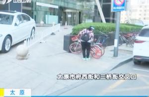 """出行使用共享单车虽然方便,乱停乱放问题多,山西交警""""出手""""了"""