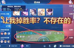 王者荣耀:夕阳李白发战绩后队友说要让我掉胜率,可是这难不倒我