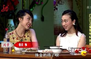 宋阳参加同学聚会,被炫富不说,还被嘲笑没有女朋友,太衰了!