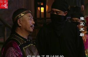 刘八女真是找死,在年羹尧面前也敢耍横,刚出狱就惹上了年羹尧