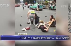 广东车辆失控视频曝光:转身拿水杯 回神已冲撞碾轧斑马线上13人