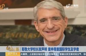 美国和中国关系紧张,耶鲁大学校长发声明:尊重国际学生及学者