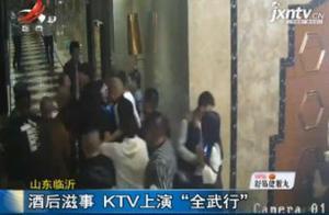 """山东临沂:酒后滋事 KTV上演""""全武行"""""""