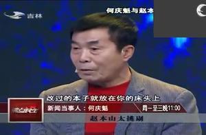 何庆魁为何不与赵本山合作了?来听听他是怎样评价赵本山的吧!
