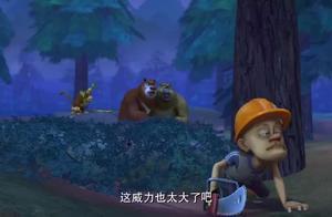 熊出没:这威力也太大了吧,吉吉自己都不想,光头强上展占为己有