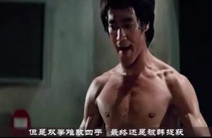 李小龙主演,1973年上映,夺命腿至今无人可模仿