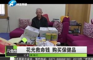 """老太太为买保健品花光35万救命钱,千万别掉""""养生""""类保健品陷阱"""