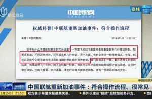 中国联航给飞机重新加油事件:符合操作流程、很常见