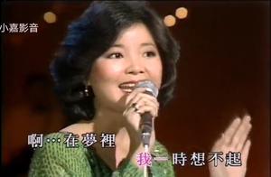 邓丽君经典歌曲之一《甜蜜蜜》,甜美的歌声,这才是经典,难忘