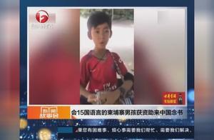 会15国语言的柬埔寨男孩,获资助来浙江念书!游览西湖练武术