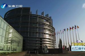 新一届欧洲议会对欧盟权力变动有何影响?专家从三方面分析