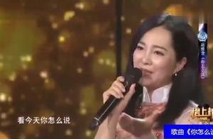 经典歌曲《你怎么说》,演唱赵雅萱