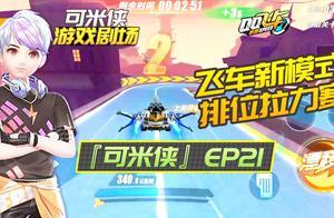 QQ飞车手游排位拉力赛 飞车新模式你玩了吗?