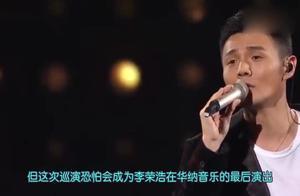 李荣浩被曝将和老东家散伙 或学杨丞琳自立门户