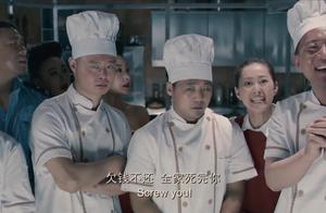 饭店经理拖欠工资,大厨们为了要回工资,在厨房里做出惊天