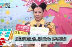 【粤语】谢婷婷突然产女经手人成谜?契妈汪明荃:她经常谈恋爱!