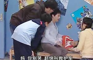 家有儿女:刘星中剧毒休克,直接吓哭刘梅,全家陷入混乱模式