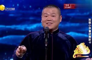 欢乐集结号岳云鹏舞台抽烟赛于谦 这是要造反啊