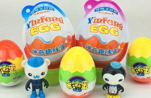 海底小纵队拆彩虹奇趣蛋 神奇趣味惊喜蛋