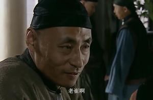 乔家大院:崔鸣九去乔家看笑话,没想到却被四爷打了!