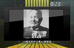 张召忠:这个泗水海战,双方一顿乱打,盟军战队遭到重创
