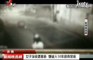 济南:女子深夜遭猥亵 嫌疑人16年前有案底
