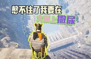 人渣scum14:我来到全图最大的水坝,站在300米高空对着高达放水