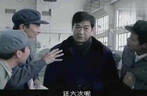 金婚佟志吃过早饭来到工厂工人朋友询问佟志昨晚几次被称为佟六次