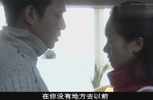 美女不能原谅丈夫的背叛,选择离婚搬走,临走前丈却不舍得