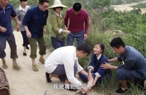 知青家庭:小芳被毒蛇咬,大江不顾危险吸毒,不料功劳被三顺抢了