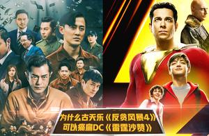 为什么古天乐《反贪风暴4》在中国内地能痛扁DC《雷霆沙赞》?