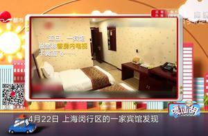 还有这操作?上海宾馆取消免费六小件后,有人把电视机打包带走了