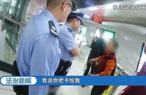 女子冒用老年证乘坐地铁,态度嚣张抓伤站务员,说:他们三个打我