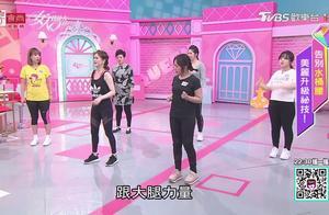 刘真示范伸展四肢维持平衡的瘦腰运动女人我最大
